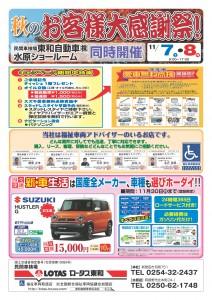 東和自動車2015秋_01